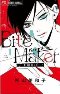 BiteMaker~王様のΩ~全巻無料