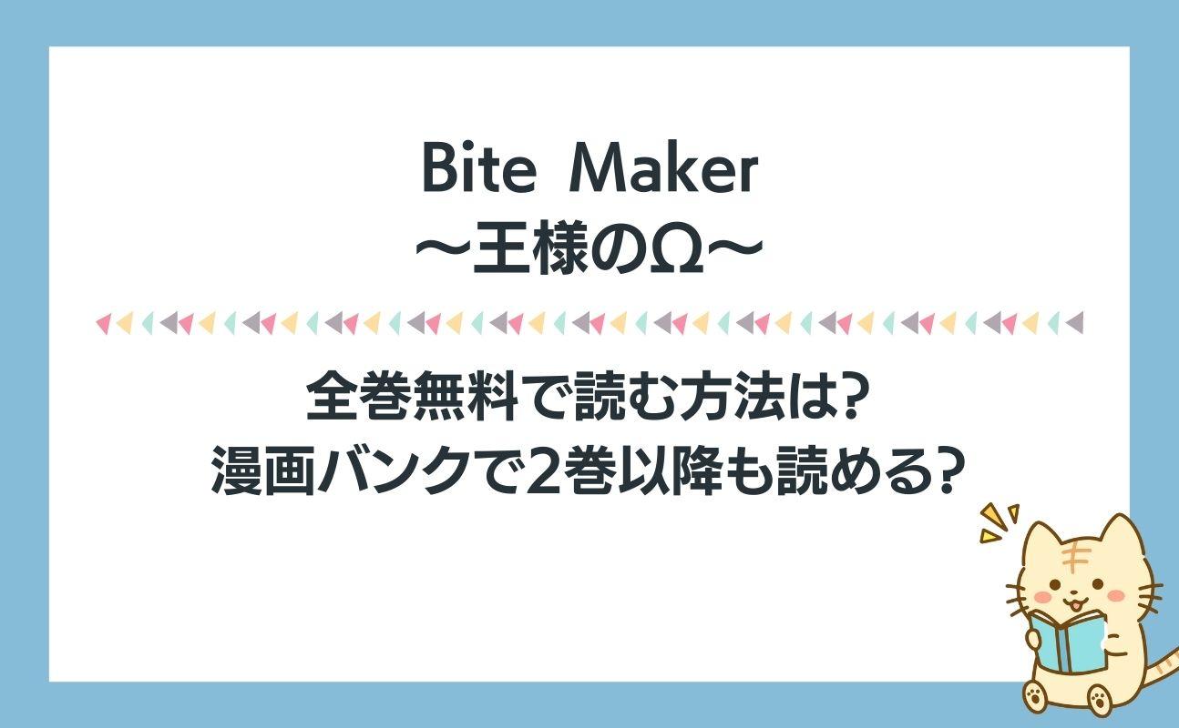 BiteMaker~王様のΩ~を全巻無料で読めるアプリ