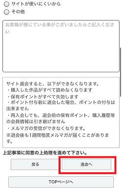 コミックシーモア解約7