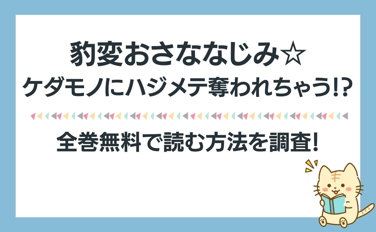 豹変おさななじみ☆ケダモノにハジメテ奪われちゃう!?を全巻無料で読めるアプリ