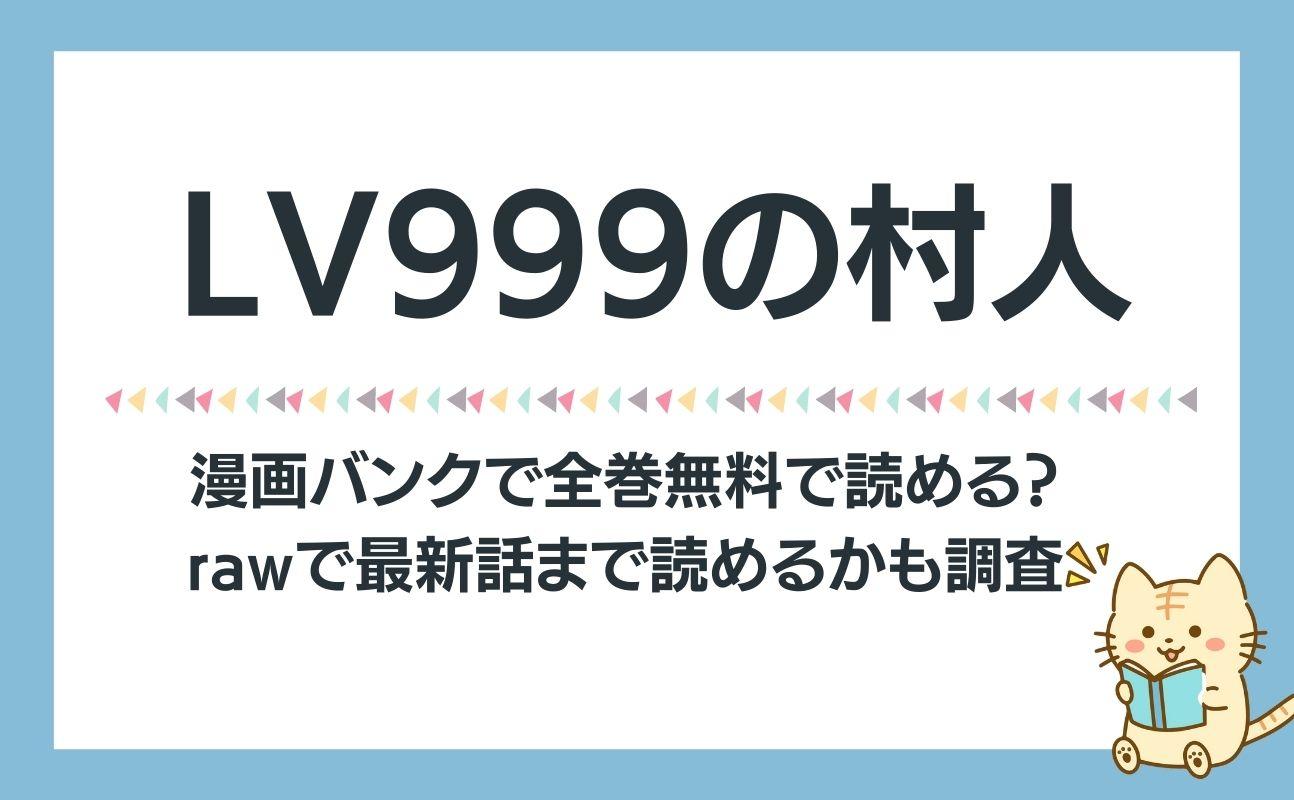 LV999の村人を全巻無料で読めるアプリ