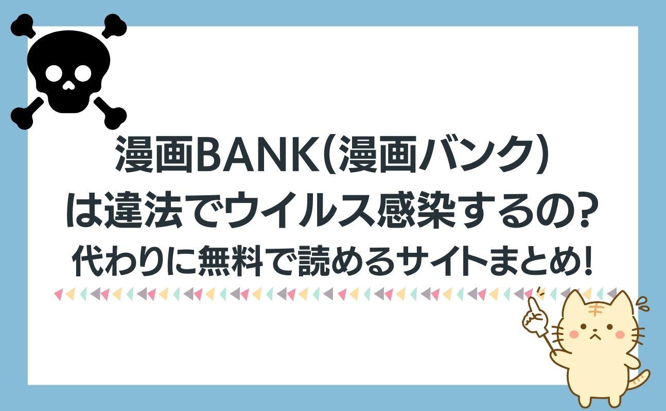 漫画BANKは違法でウイルス感染する