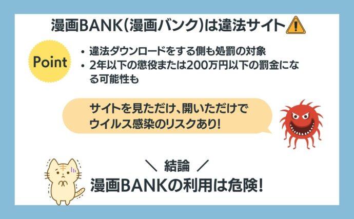 漫画BANK違法サイトウイルス感染