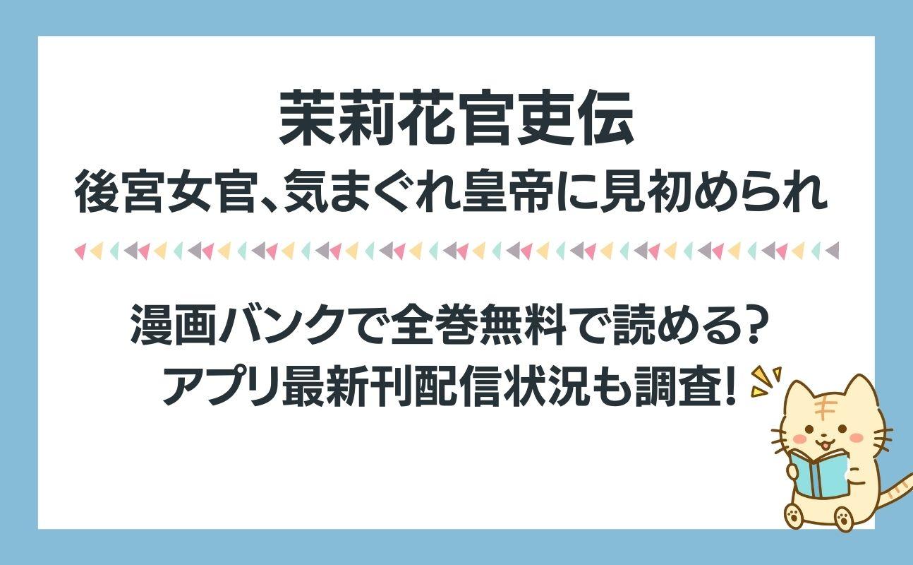 茉莉花官吏伝を全巻無料で読めるアプリ