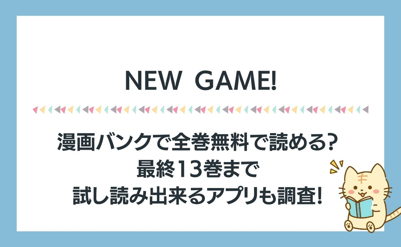 NEW GAME!(ニューゲーム)を全巻無料で読めるアプリ