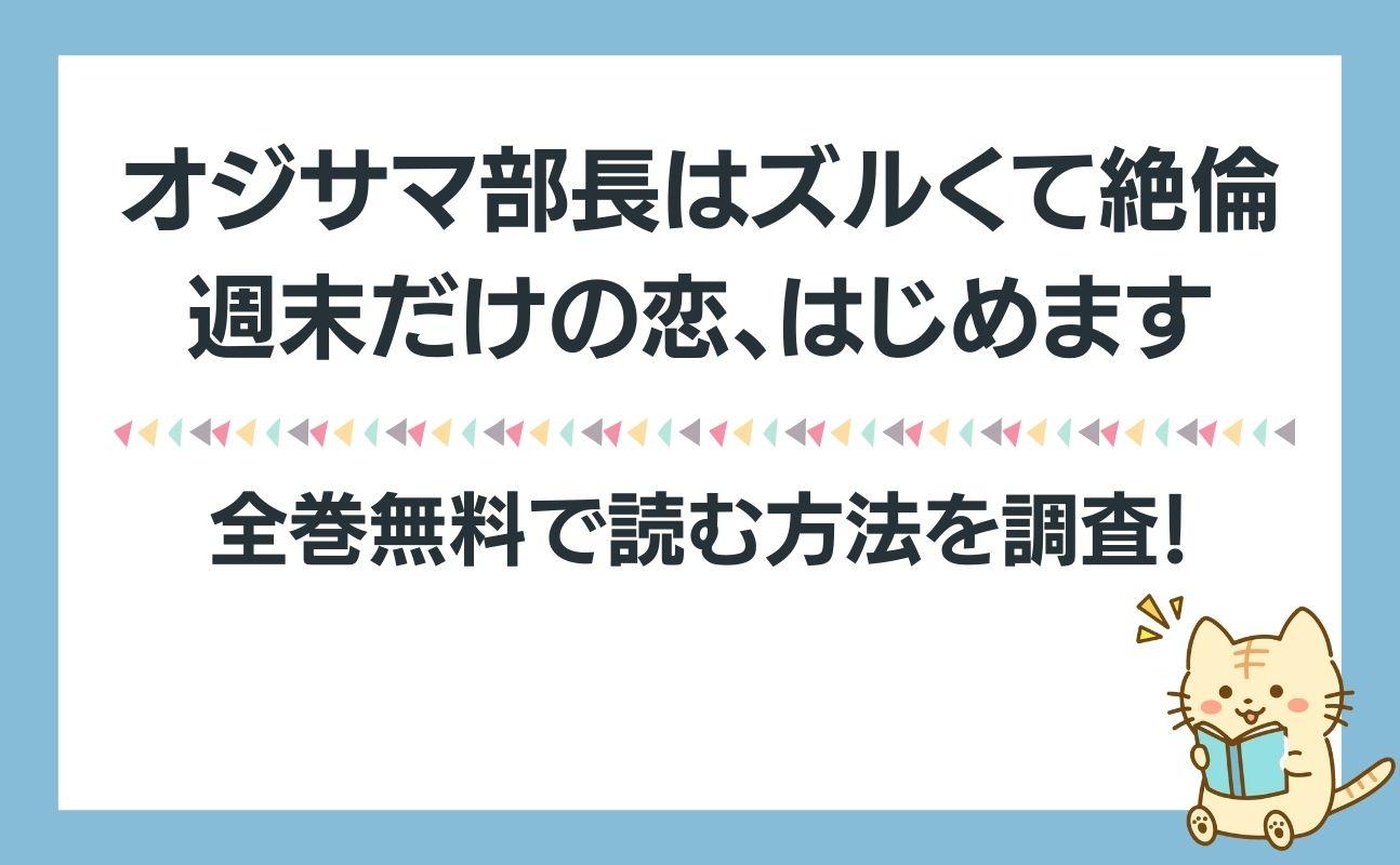 オジサマ部長はズルくて絶倫~週末だけの恋、はじめますを全巻無料で読めるアプリ