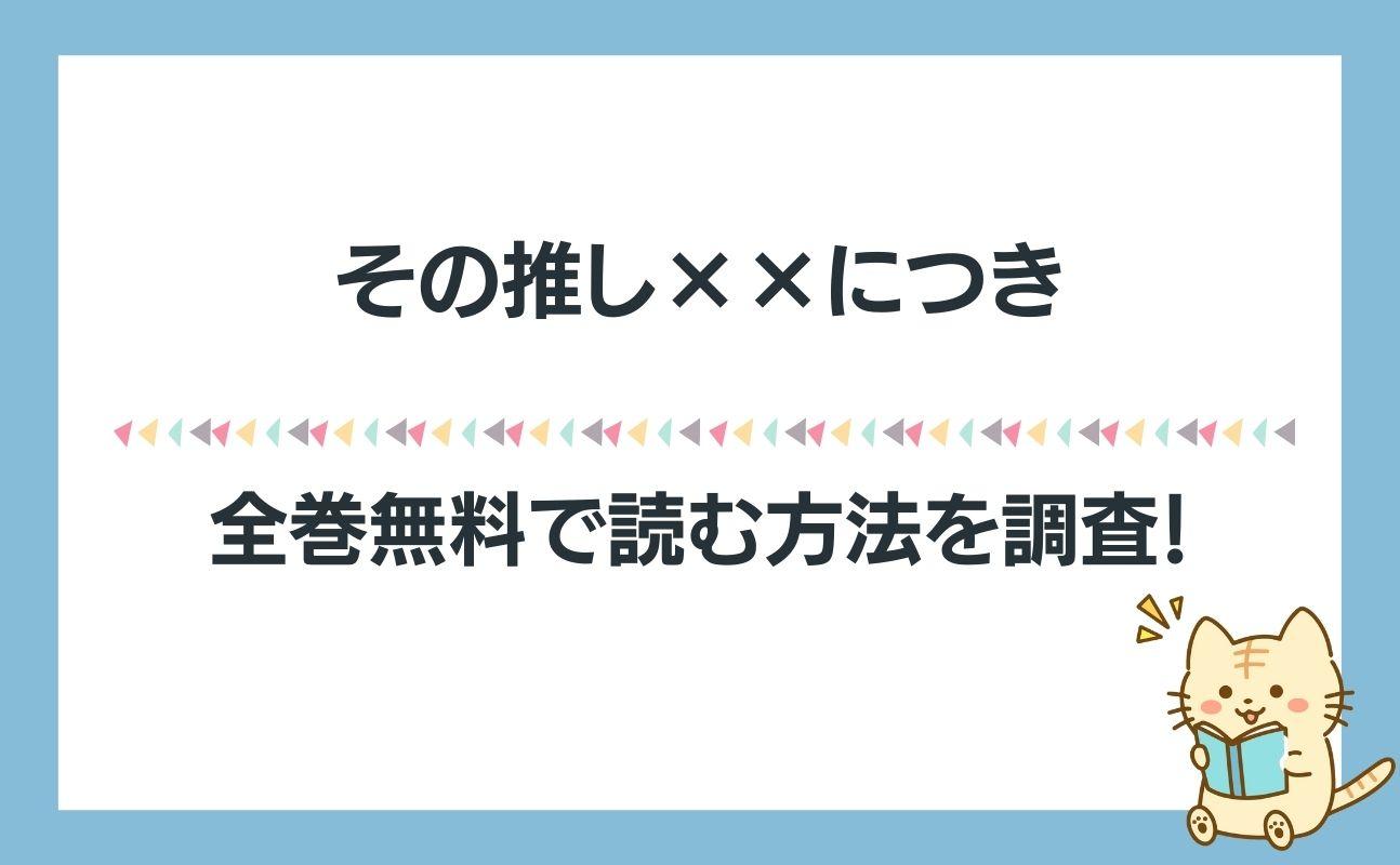 その推し、××につき!を全巻無料で読めるアプリ