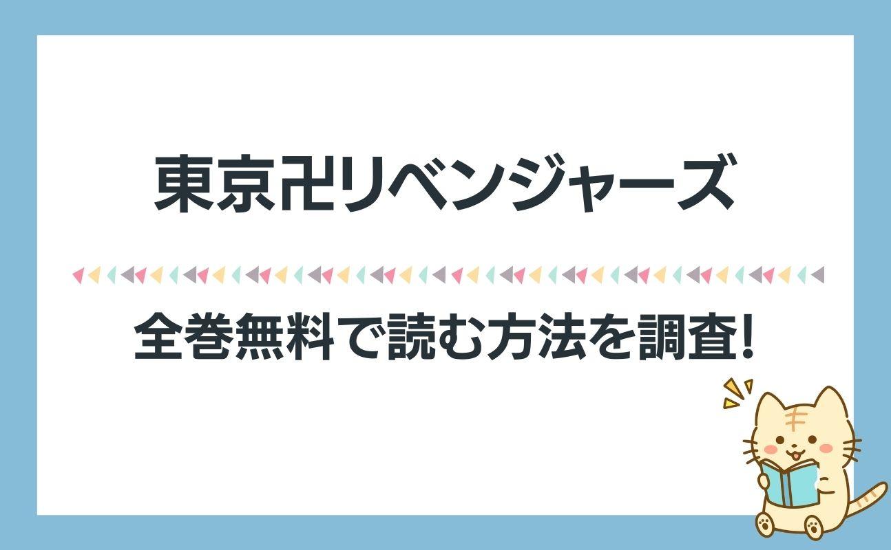 東京卍リベンジャーズを全巻無料で読めるアプリ