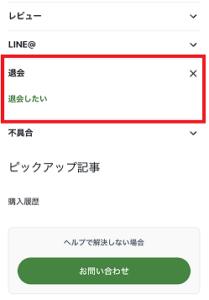 Amebaマンガ解約方法4