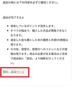 Amebaマンガ解約方法5
