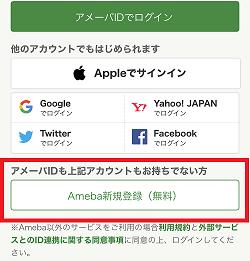 Amebaマンガ登録方法3