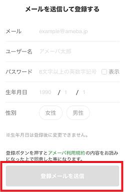 Amebaマンガ登録方法4