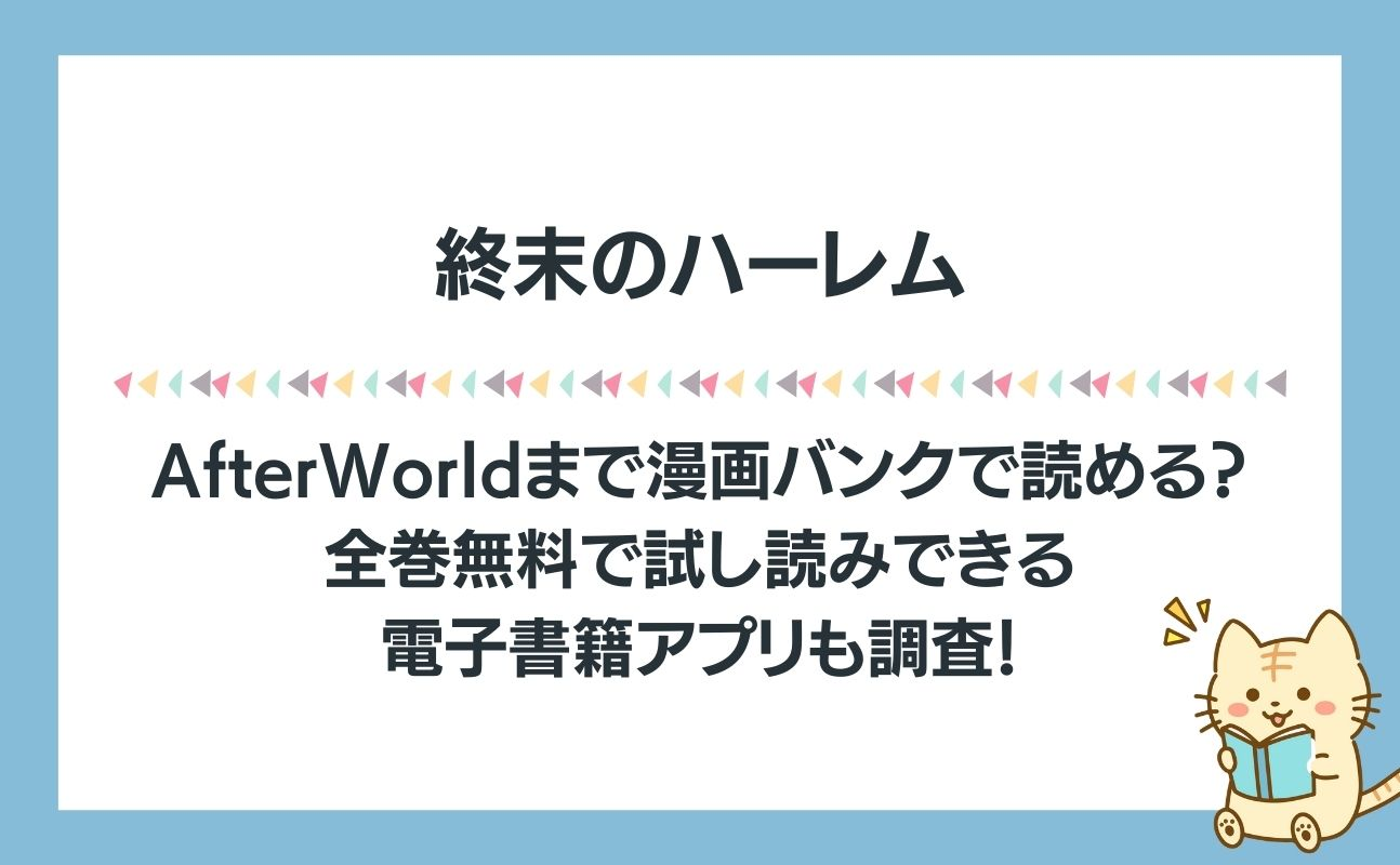 終末のハーレムAfterWorldを全巻無料で読めるアプリ