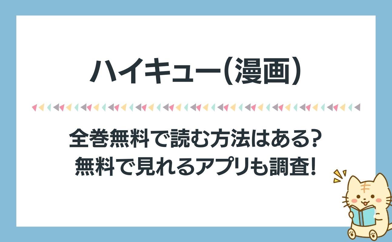 ハイキュー!!を全巻無料で読めるアプリ