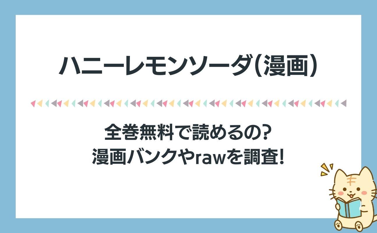 ハニーレモンソーダを全巻無料で読めるアプリ