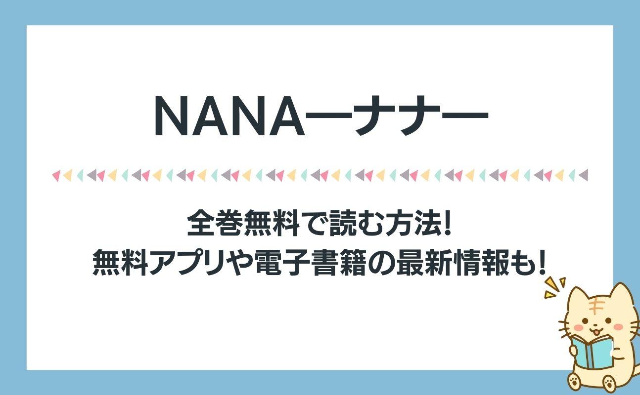 NANA―ナナ―を全巻無料で読めるアプリ