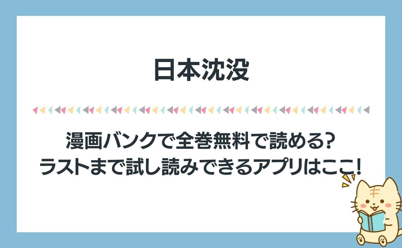日本沈没を全巻無料で読めるアプリ