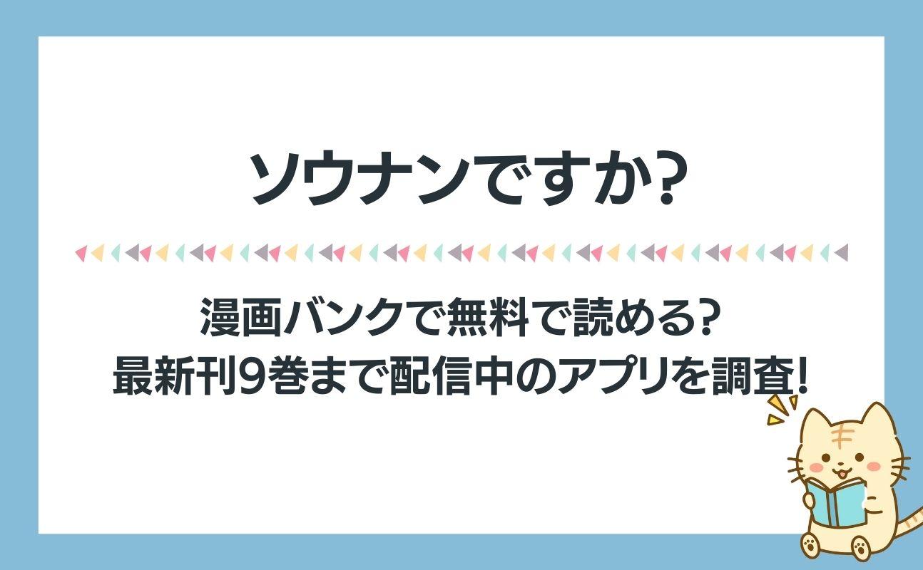 ソウナンですか?を全巻無料で読めるアプリ