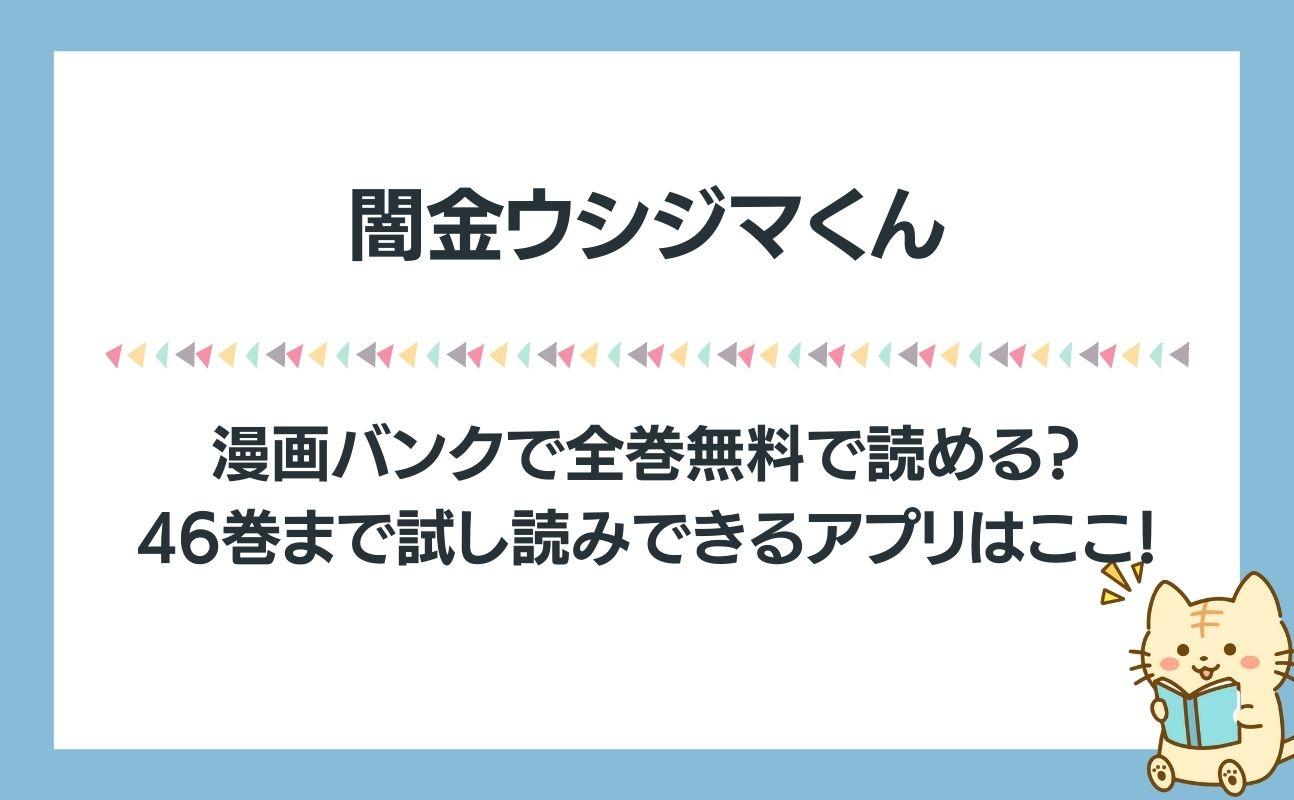 闇金ウシジマくんを全巻無料で読めるアプリ